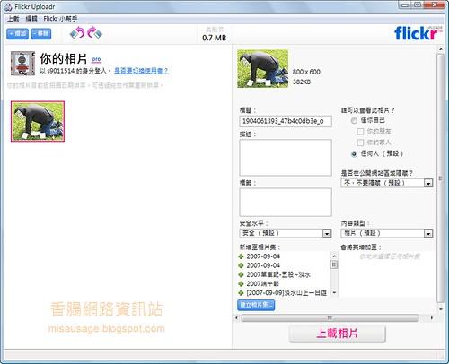 flickr上傳工具(3.0版)-1