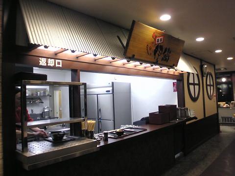 麺屋 伊織-カウンター