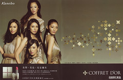 COFFRET D'OR - 2007.11 (沢尻エリカ、中谷美紀、常盤貴子、柴咲コウ、北川景子)