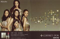 COFFRET D'OR - 2007.11 (沢尻エリカ、中谷美紀、常盤貴子、柴咲コウ、北川景子)
