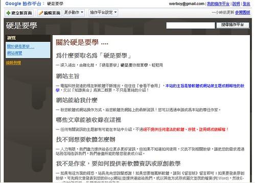 Google Site画面
