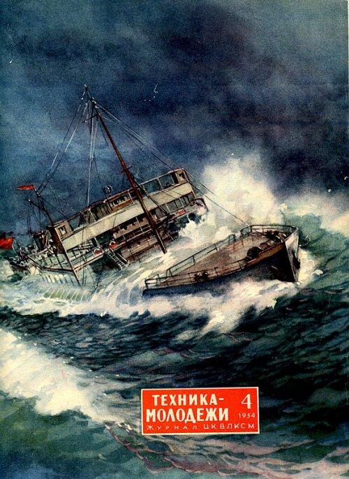 Ships Hitting Big Waves