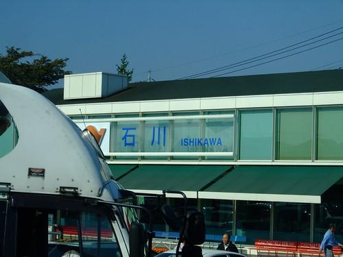 石川休息站