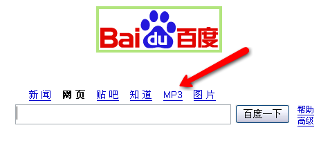 Legally download illegal mp3s in China! | The Thinking Stick