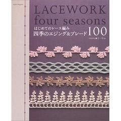 Lacework four seasons はじめてのレース編み/四季のエジング&ブレード100