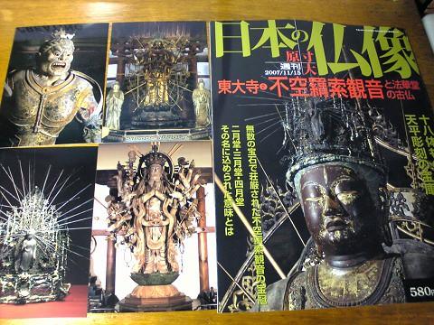 東大寺-お土産