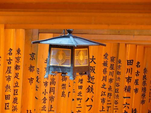 Japon 2009 #8