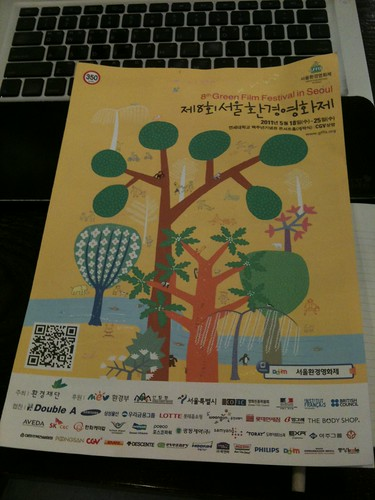 Flyers of <8th Green Film Festival in Seoul>