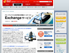 http://home.isle.ne.jp/service/apps/exchange/?id=windows-keitai