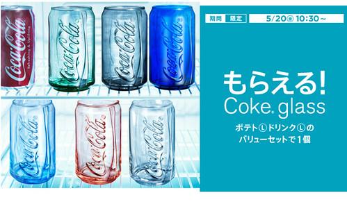 もらえるCoke® glass | メニュー情報 | McDonald's Japan
