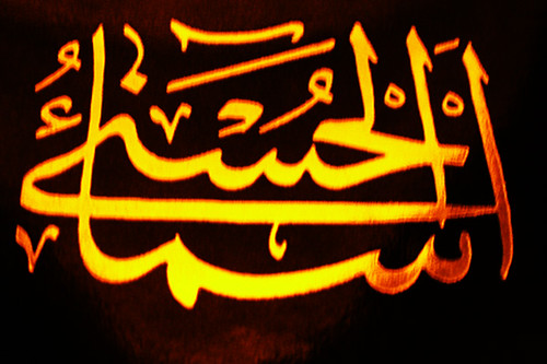 Beautiful Names : Asma Ul Husna by Sue Hashim.