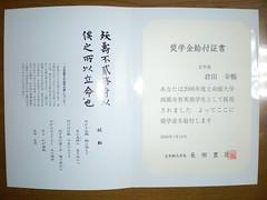 西園寺育英奨学金の給付証書