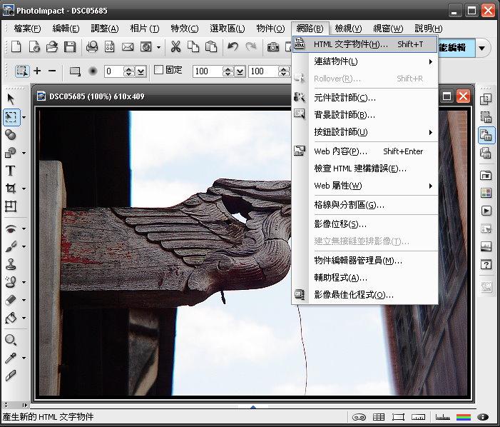 Photoimpact 12 製作光暈特效 LOGO