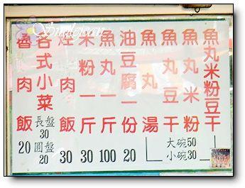 楊彩卿魚丸5