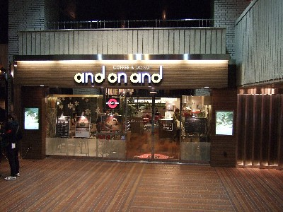 """and on and"" cafe"