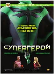 superheromovie_1