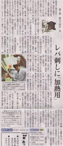 080321yomiuri.jpg