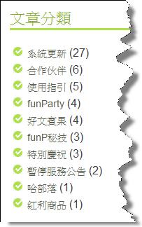 funP開發者日誌-文章分類更新
