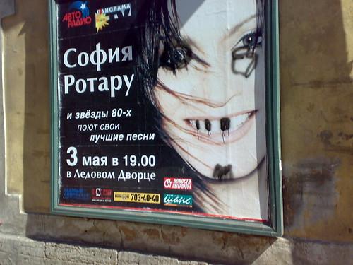 Гламурная Софья...
