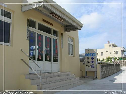 2007澎湖-鑫鱻小館