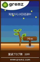 もっくん  - 発芽から19日目