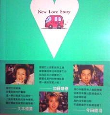 戀愛巴士  4