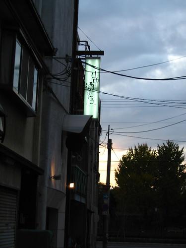 Yamanaka Sake-no-mise