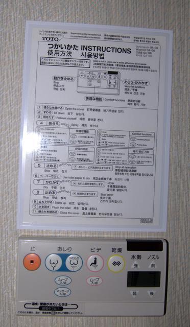 Baño Japones Tradicional:Diario: El cuarto de baño japonés