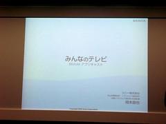 近未来テレビ会議@SONY 07