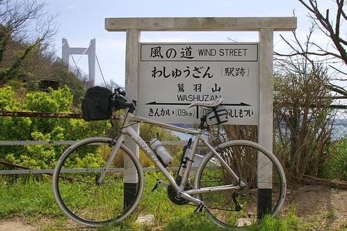 下津井電鉄跡 #21