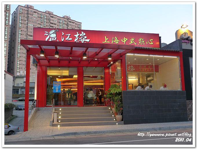 滬江樓(1)