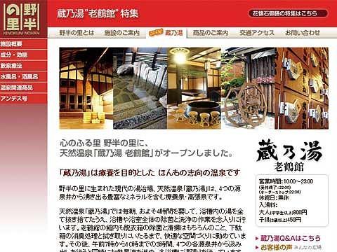蔵乃湯-ホームページ