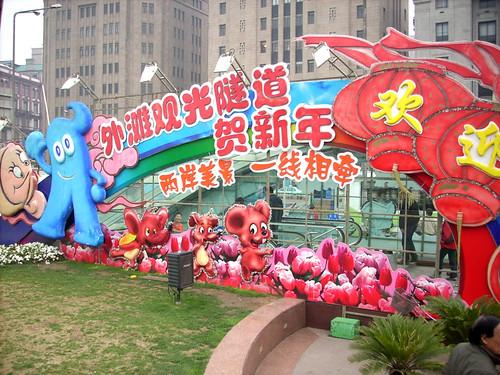 CHINA 5643