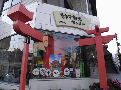奈良市観光センター-01