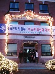 Pierson Hall lit for Christmas