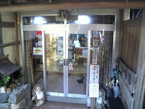 山鳩湯-玄関