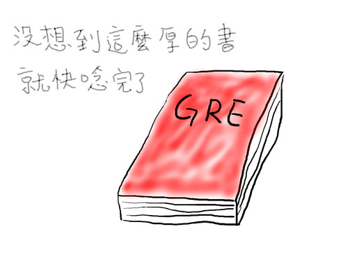 GRE心情