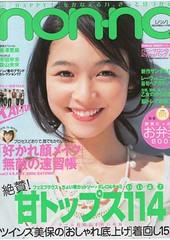 2006年4月5號 Non-no No.7