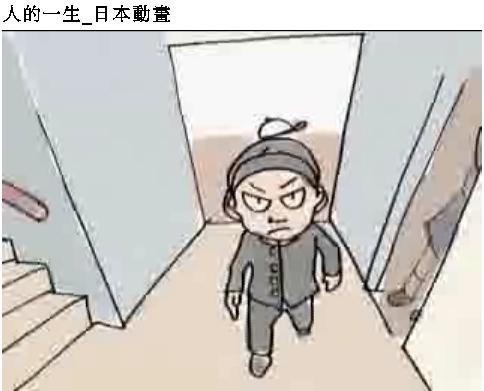 20071127_animation_人的一生02
