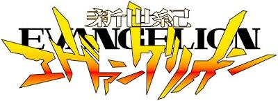 Neon Genesis Evangelion 2263043081_e6853fd7c0_o