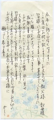 2004久野元子