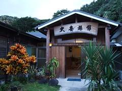 DSCF8852.jpg (turnerw82) Tags: japan kagoshima  nakanoshima    amamioshima southernislands toshima