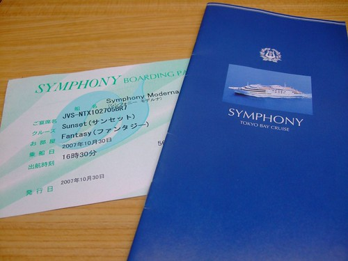交響樂號船票 簡介