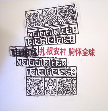 ChineseTextOnce