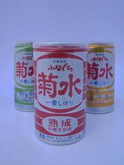ふなぐち菊水(ふなぐちきくすい):菊水酒造