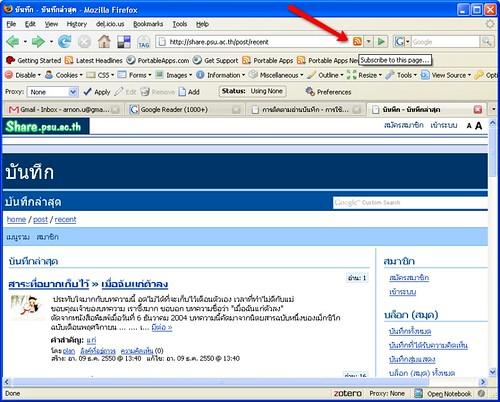 SharePSU_GoogleReader02
