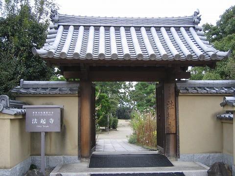 法起寺-西門