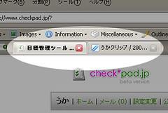 Firefox起動時に複数のサイトを開く