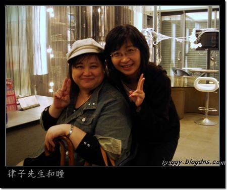 律子先生和好朋友hitomi