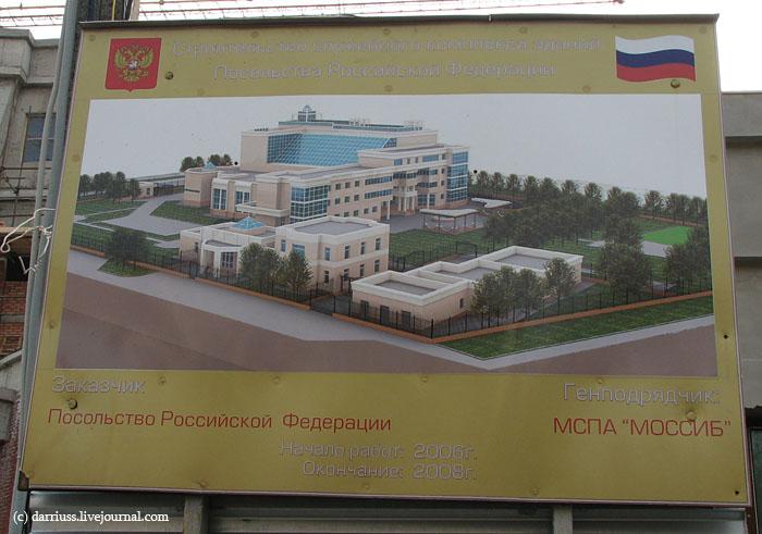 minsk_russian_embassy_2